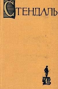 Стендаль - Стендаль. Собрание сочинений в пятнадцати томах. Том 1. Красное и черное