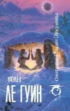Урсула К. Ле Гуин - Ожерелье планет Эйкумены. Том 1 (сборник)