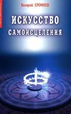 Валерий Ерофеев — Искусство самоисцеления. Книга 1
