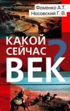 А. Т. Фоменко, Г. В. Носовский - Какой сейчас век?