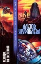 - Летящие по Вселенной (сборник)