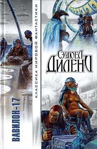 Сэмюел Дилени - Падение башен. Вавилон-17. Имперская звезда. Рассказы (сборник)