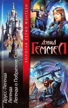 Дэвид Геммел - Друсс-Легенда. Легенда. Легенда о Побратиме Смерти (сборник)