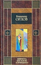 Владимир Орлов - Шеврикука, или Любовь к привидению