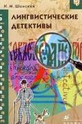 Н. М. Шанский - Лингвистические детективы
