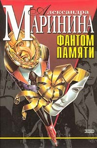 Александра Маринина - Фантом памяти