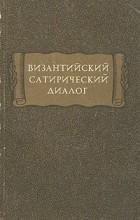. - Византийский сатирический диалог