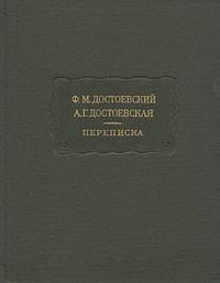 - Ф. М. Достоевский, А. Г. Достоевская. Переписка