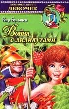 Кир Булычёв - Война с лилипутами
