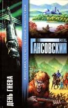 Север Гансовский - День гнева (сборник)