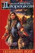 Елизавета Дворецкая - Огненный волк