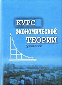 Читать учебник для вузов экономическая теория