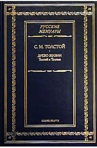 С. М. Толстой - Древо жизни. Толстой и Толстые (сборник)