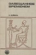 Л. Дойель - Завещанное временем: поиски памятников письменности (сборник)