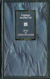 Герберт Маркузе - Эрос и цивилизация (сборник)