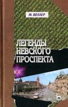 Михаил Веллер - Легенды Невского проспекта (сборник)