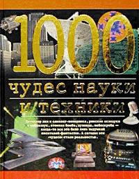 - 1000 чудес науки и техники