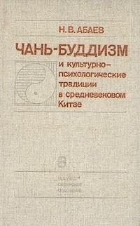 Н. В. Абаев - Чань-буддизм и культурно-психологические традиции в средневековом Китае (сборник)