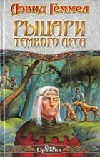 Дэвид Геммел - Рыцари темного леса