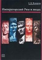Е. В. Федорова - Императорский Рим в лицах