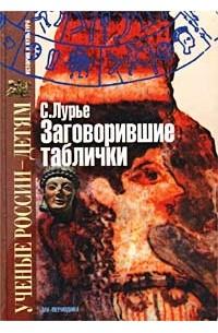 С. Лурье - Заговорившие таблички (сборник)