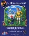 Антоний Погорельский — Черная курица, или Подземные жители