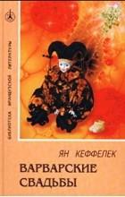 Ян Кеффелек - Варварские свадьбы