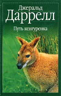 Джеральд Даррелл - По всему свету. Путь кенгуренка (сборник)