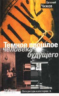 Евгений Чижов - Темное прошлое человека будущего