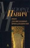Милорад Павич — Ящик для письменных принадлежностей