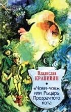 """Владислав Крапивин - """"Чоки-чок"""", или Рыцарь Прозрачного кота"""