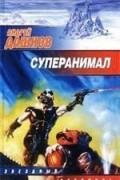 Андрей Дашков - Суперанимал (сборник)
