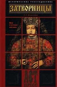 Л. Е. Морозова - Затворницы. Миф о великих княгинях