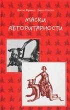 Джоэл Крамер, Диана Олстед - Маски авторитарности