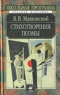Владимир Маяковский - Стихотворения. Поэмы