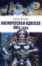 Артур Кларк - Космическая одиссея 2001 года. Лунная пыль (сборник)