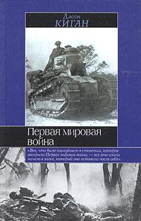 Джон Киган - Первая мировая война