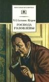 М.Е. Салтыков-Щедрин — Господа Головлевы