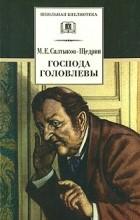 М.Е. Салтыков-Щедрин - Господа Головлевы