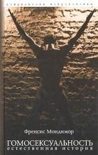 Книги о женской гомосексуальности