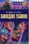 Клиффорд Саймак - Заповедник гоблинов. Всякая плоть - трава… (сборник)
