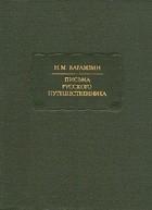 Н. М. Карамзин - Письма русского путешественника