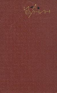 Иван Бунин - И. А. Бунин. Собрание сочинений в девяти томах. Том 8