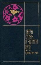Ланьлинский Насмешник  - Цветы сливы в золотой вазе, или Цзинь, Пин, Мэй. В двух томах. Том 2