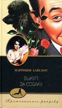 Патриция Хайсмит - Выкуп за собаку
