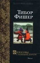 Тибор Фишер - Философы с большой дороги