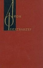 Лион Фейхтвангер - Лион Фейхтвангер. Собрание сочинений в двенадцати томах. Том 8
