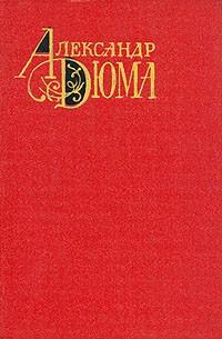 Александр Дюма - Три мушкетера. Собрание сочинений в двенадцати томах. Том 1