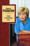 Лариса Рубальская - Танго утраченных грез