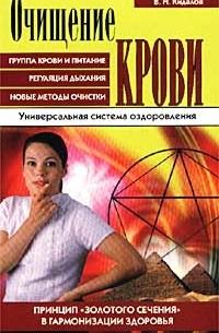 В. Н. Кидалов - Очищение крови. Принцип `золотого сечения` в методах гармонизации здоровья
